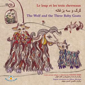 Le loup et les trois chevreaux / گرگ و سه بزغاله / The Wolf and the Three Baby Goats
